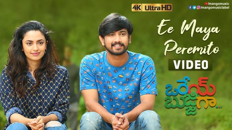 Orey Bujjiga Movie Ee Maya Peremito Video Song 4K Raj Tarun Malvika Sid Sriram Anup Rubens