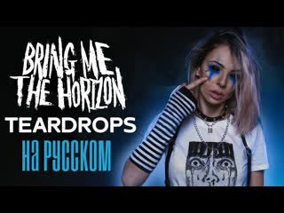 Bring Me The Horizon - Teardrops (RUS COVER/КАВЕР НА РУССКОМ ЯЗЫКЕ)