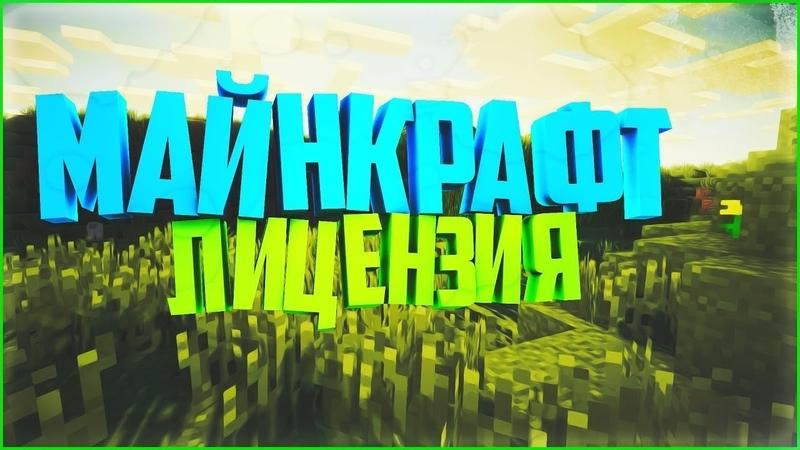 купить лицензия майнкрафт со сменой скина за 15 рублей #5