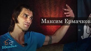 ББЕСЕДКА / #34 / Максим Ермачков