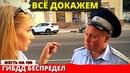 Беспредел ГИБДД ОФИЦИАЛЬНО ВСЁ ДОКАЖЕМ / ДПС 2020 №34