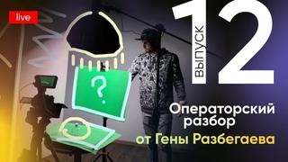 Операторский разбор от Гены Разбегаева #12