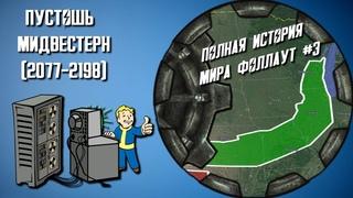 ПУСТОШЬ МИДВЕСТЕРН (2077-2198) // ПОЛНАЯ ИСТОРИЯ МИРА FALLOUT #3 // Fallout Tactics