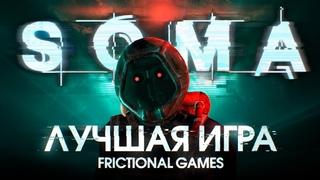 История Frictional Games. Выпуск 3: SOMA