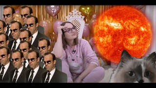 Странные люди, одиночки, звезды (космические) и одинаковые человек (подкаст )