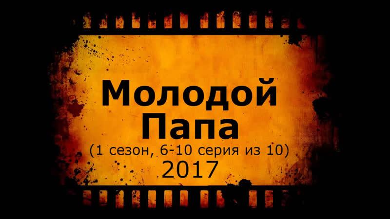 Кино АLive1555.2/2[T|h|e.Y|o|u|n\|/g.Po-pe.S01.E6-10iz10=17 MaximuM