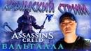 Прохождение Assassins Creed Valhalla — Часть 4 ПРИБЫТИЕ БЛУДНОГО СЫНА