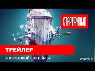 Дублированный трейлер боевика Пороховой коктейль