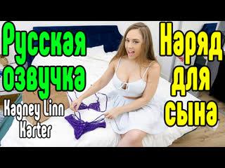 Kagney Linn Karter инцест большие сиськи big tits [Трах, all sex, porn, big tits, Milf, инцест порно blowjob brazzers