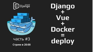 Django + Docker разделение настроек  - часть 3