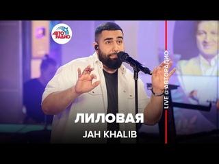 Премьера! Jah Khalib - Лиловая (LIVE @ Авторадио)