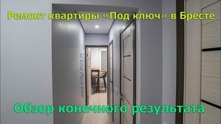 """Ремонт квартиры """"Под ключ"""" в Бресте. Обзор выполненной работы в 4К. Ремонт квартир и домов в Бресте."""