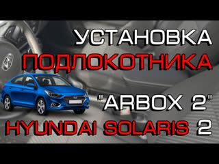 """Подлокотник """"ArBox 2"""" Hyundai Solaris 2 (Видео инструкция по установке )"""