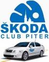Шкода клуб Питер - // - Skoda club Piter