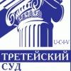 Третейский суд журнал