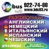 Globus | Центр практической лингвистики | Самара