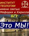 Институт теологии БГУ