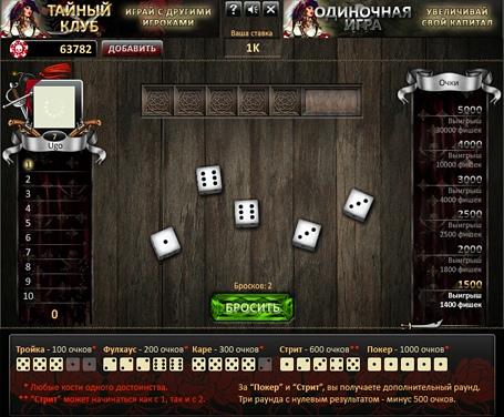 Онлайн игра покер костями играть в игру верю не верю в карты онлайн бесплатно