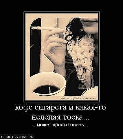 Кофе и сигареты демотиватор