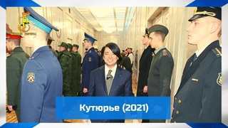 "группа ""Чёрные береты"" - Кутюрье (2021)"