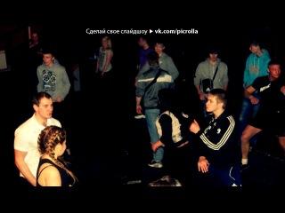 «28.01.12» под музыку DJ BATTERY - Isomnia (HARD BASS REMIX 2011). Picrolla