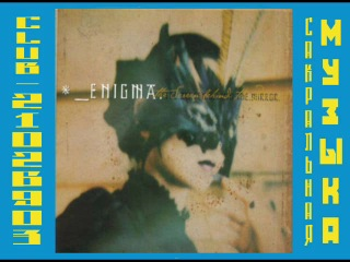 Enigma - The Screen Behind the Mirror 2000 (audio)