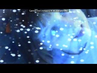 «Webcam Toy» под музыку НЮША - Воюна луну. Picrolla