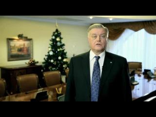 Новогоднее видеопоздравление президента ОАО РЖД В.И.Якунина