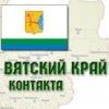 Весь Вятский край в «вКонтакте»: Киров (Вятка),
