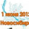 Я ДУМАЮ! в Новосибирске! 1 июня 2012