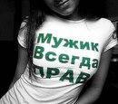 Фотоальбом человека Таши Любимовой