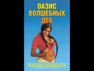 фильм Оазис волшебных дев / Супермегеры (эротика)