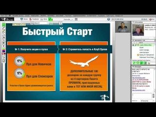 Новая презентация WowWe. Литвинов Максим.