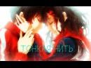 Красивый аниме клип про любовь - Тонкая нить Совместно с Misa Love