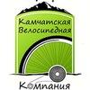 Камчатская велосипедная компания (КамВелКом)