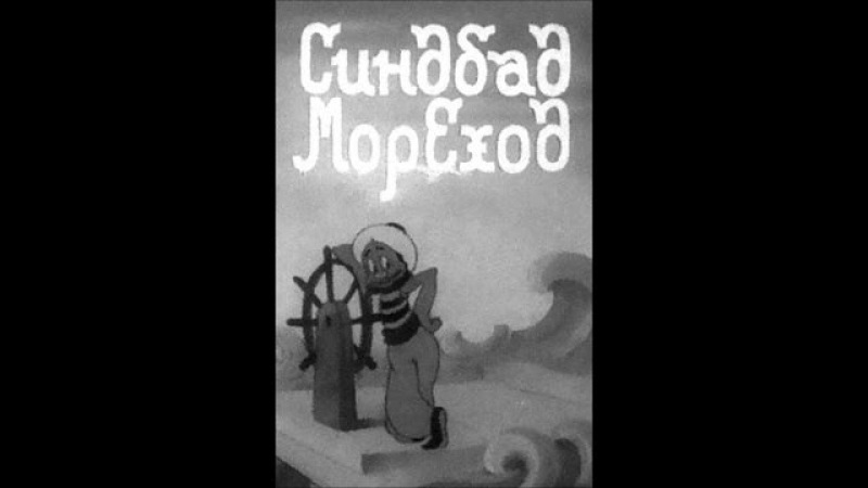 Синдбад-мореход (1944) мультфильм