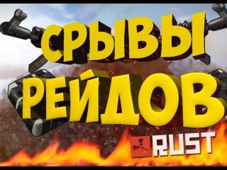 Rust #33 - СРЫВЫ РЕЙДОВ! АНТИ РЕЙД!