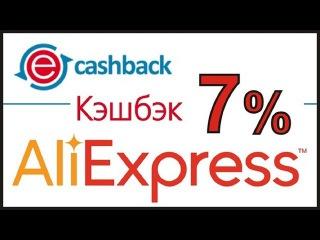 Последние Новости AliExpress  Скидки На Товары EPN Заработок На Продажах Посылок Из Китая