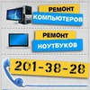 Ремонт компьютеров  ноутбуков Владивосток