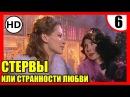 СТЕРВЫ ИЛИ СТРАННОСТИ ЛЮБВИ 6 серия Русская мелодрама про любовь