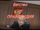 Бегство судьи от правосудия и видеозаписи общественного контроля Тайные решения судебной власти ⛔