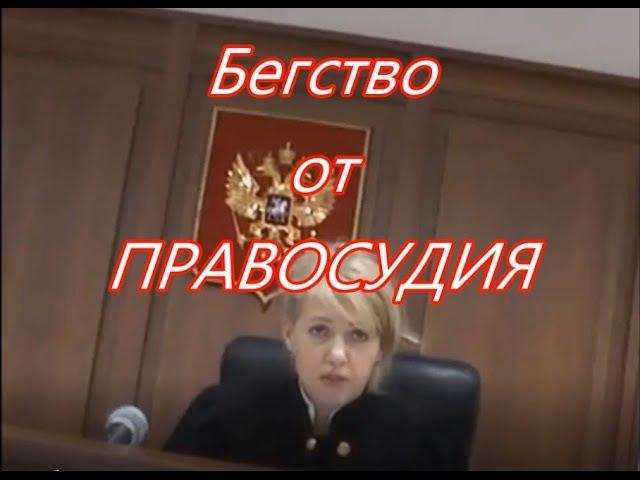 Бегство судьи от правосудия Судебная власть препятствует видеозаписи МоЧиТ народ в СаТиРе 💥