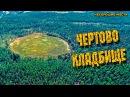 Страшные места России : Чертово кладбище. Красноярский край