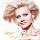 Круг Ирина  - Ива