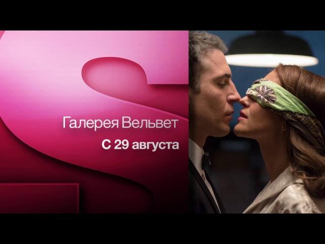 VELVET Галерея Вельвет премьера 3 сезона 29 августа