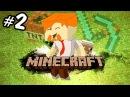 Minecraft и Юзя - Часть 2 - Первые проблемы и большая Капуста