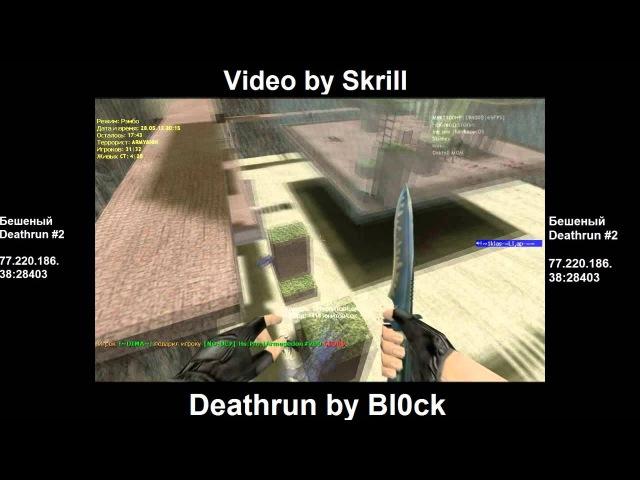 Deathrun by Bl0ck Video by Skrill