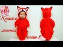 Как сшить костюм лисички на куклу Беби Борн часть 3