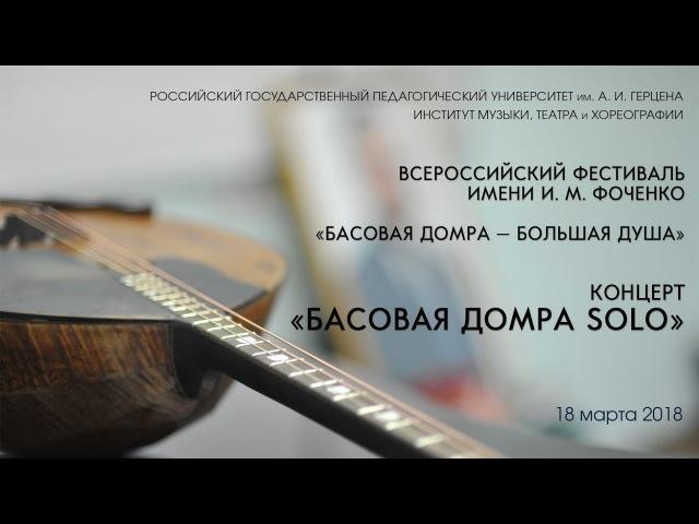 Концерт Басовая домра solo
