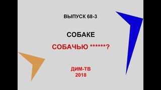 68-3. ЧЁ, ВСЕ БОЖЬЯ РОСА? Предлагаю организовать противодействие. Нацизм на Украине